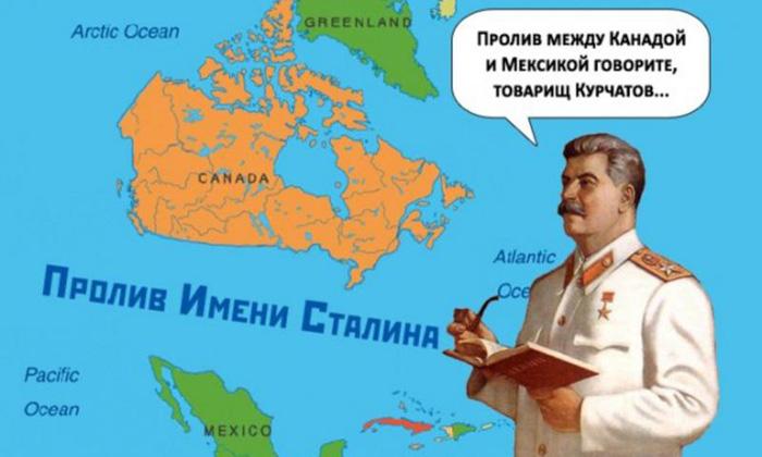 пролив имени Сталина