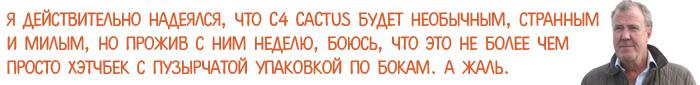 Кларксон о Ситроене Кактус
