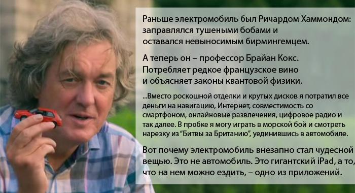 Джеймс Мэй о БМВ ай3