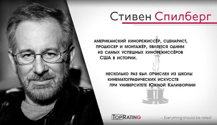 Стивен Спилберг