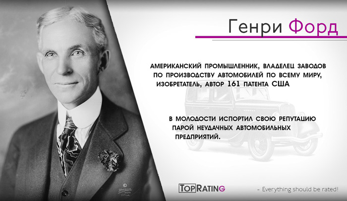 основатель компании Форд