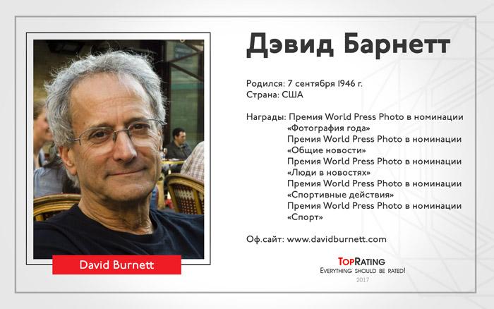 Дэвид Барнетт