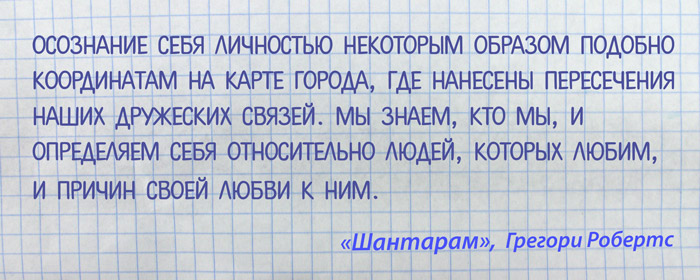 """Цитата из романа """"Шантарам"""""""