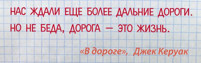 "Цитата из романа ""В дороге"""
