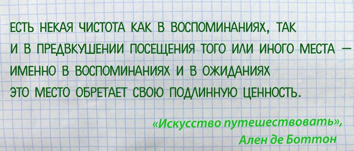 """Цитата из книги """"Искусство путешествовать"""""""