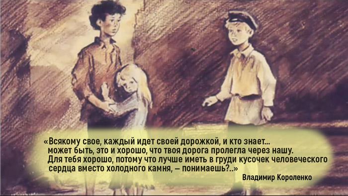 Короленко, Дети подземелья