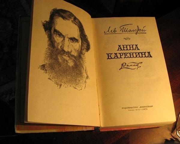 "Роман ""Анна Каренина"""